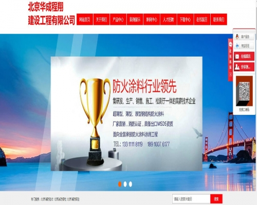 北京华成程翔建设工程有限公司