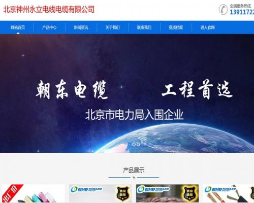 北京神州永立电线电缆有限公司