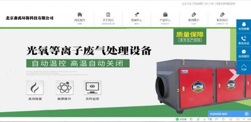 北京森禹环保科技有限公司网站