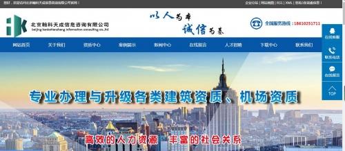 北京翰科天成信息咨询有限公司网站